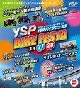 YSPバイクフェスタ