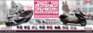「MAJESTY×MAXAMオプションプレゼントキャンペーン」ポスター