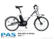 PAS CITY-X リチウム