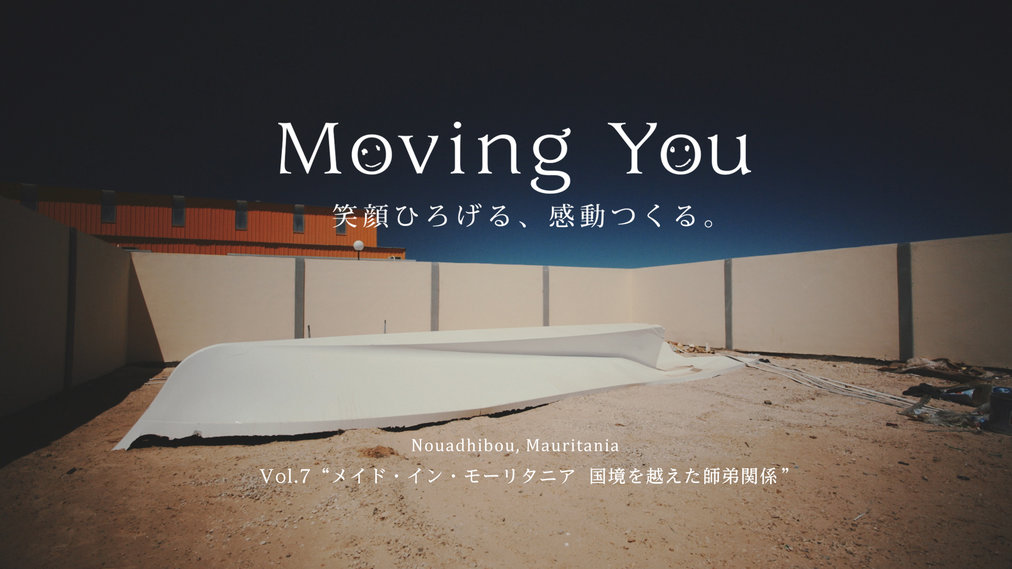 Moving You #7
