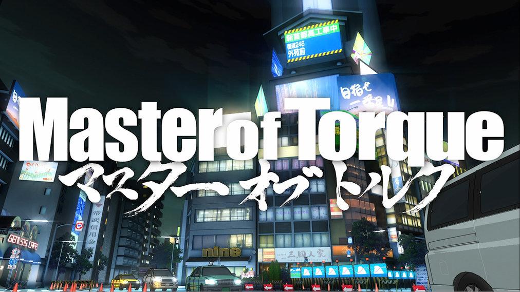 「Master of Torque」第3話