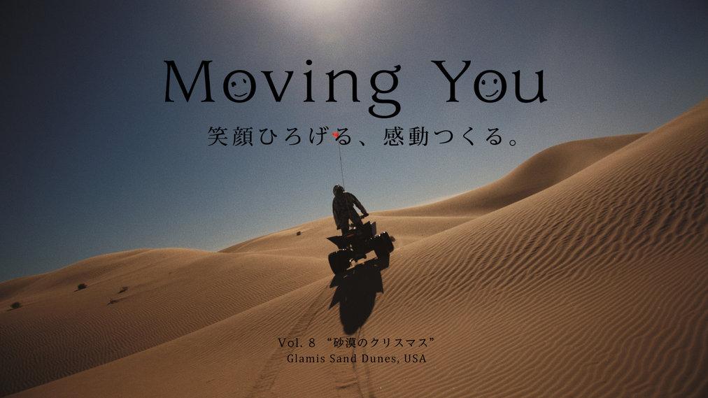 Moving You Vol.8 砂漠のクリスマス