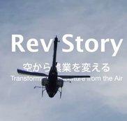 Rev Story 第2話 空から農業を変える