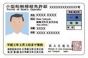 国家資格 小型船舶操縦免許にチャレンジしよう!