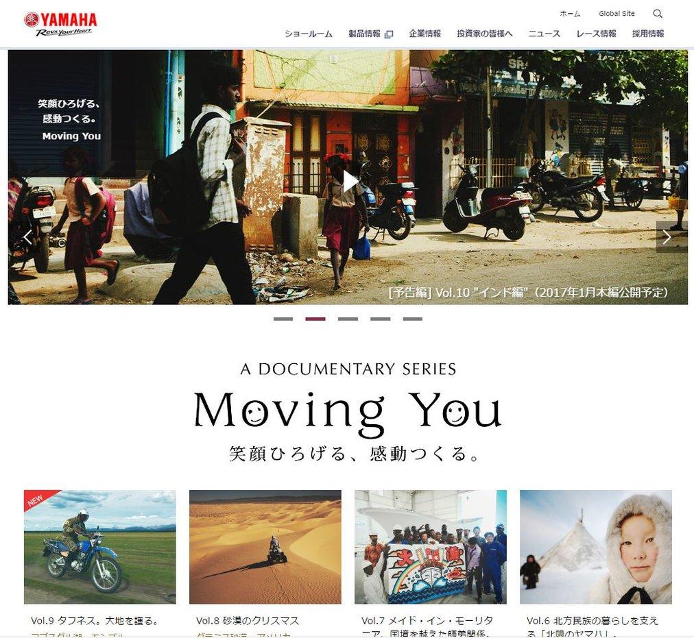 企業ドキュメンタリームービー「Moving You」