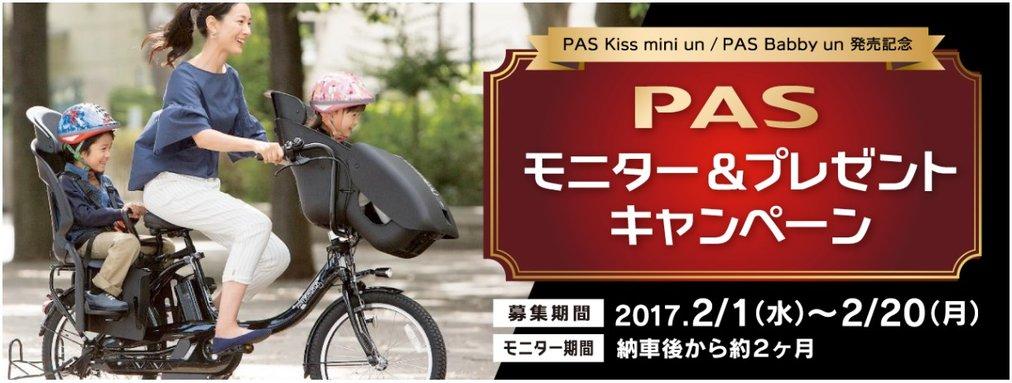 PASモニターキャンペーン