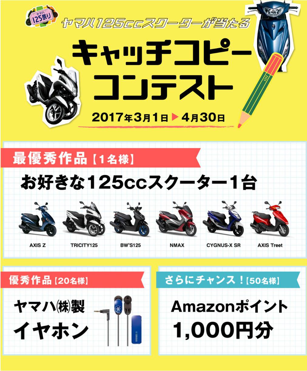 ヤマハ125ccキャッチコピーコンテスト
