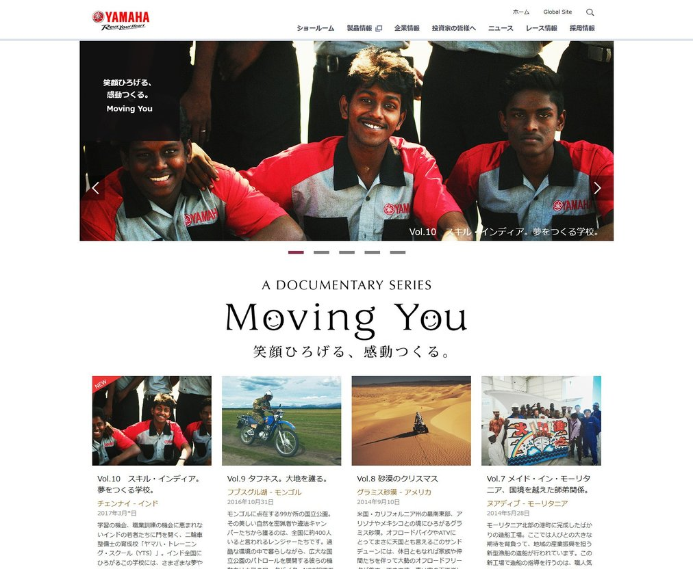 Moving You サイト