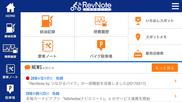 RevNote トップ画面(横向き)