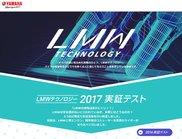 LMWテクノロジー実証テストページ