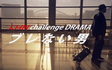 LMW challenge DRAMA動画「ブレない男」篇