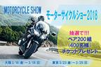 モーターサイクルショー2018チケプレ