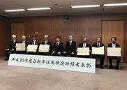 表彰式(平成30年5月22日)