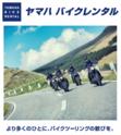 ヤマハバイクレンタル イメージ画像