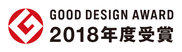 グッドデザイン賞2018