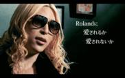 【第1弾】恋愛篇 名言「Rolandに愛されるか愛されないか。」
