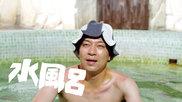 水風呂と岸田メルさん