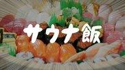 サウナ飯(お寿司)