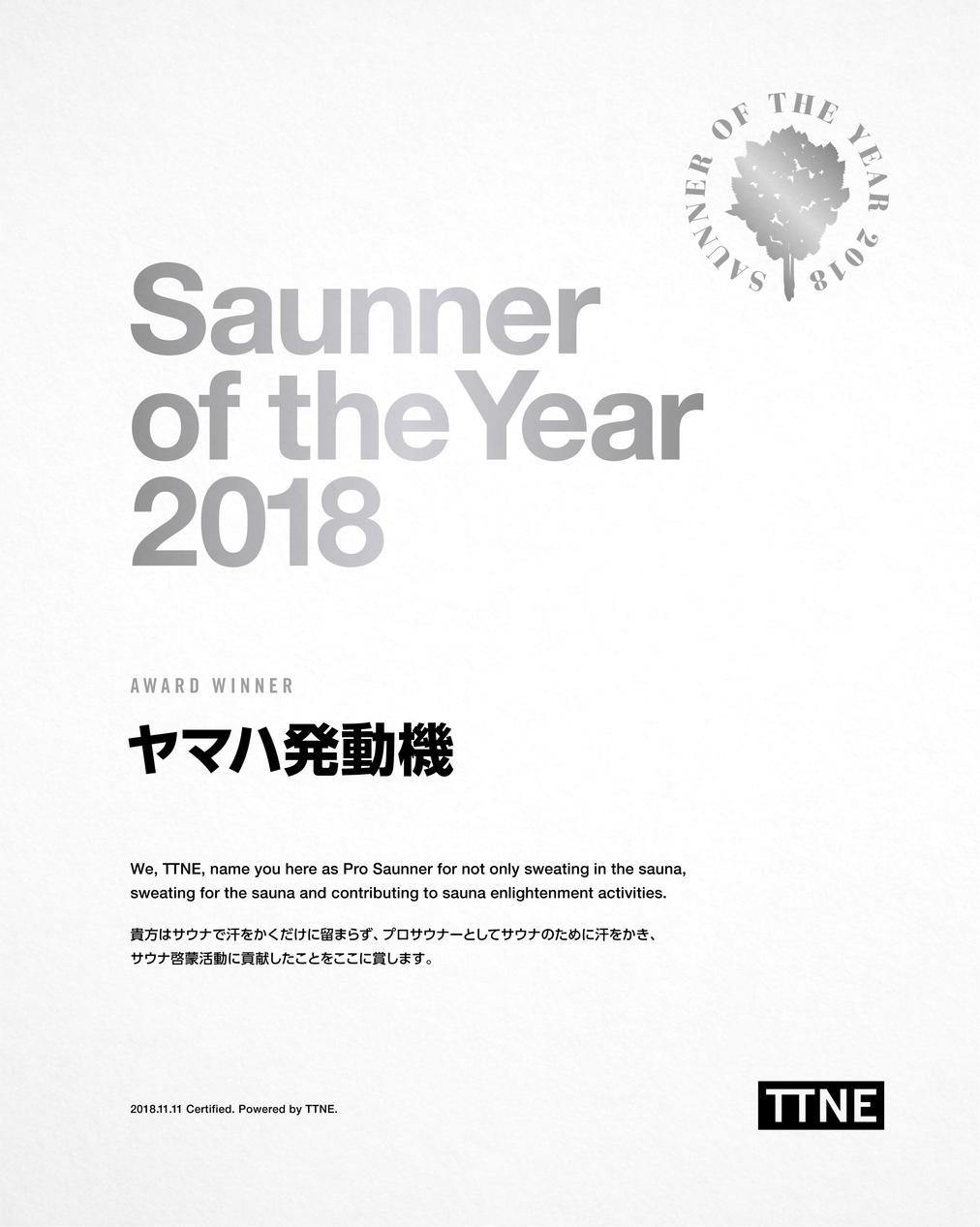 ヤマハ発動機がサウナーオブイヤー2018を初受賞