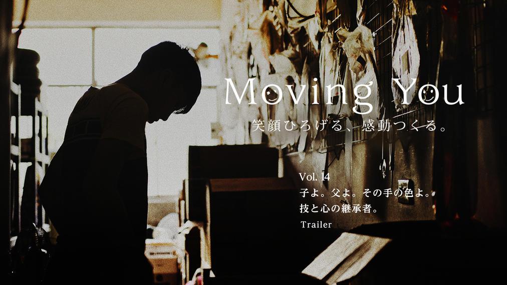 Moving You Vol.14「父よ。子よ。その手の色よ。技と心の継承者。」予告版