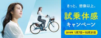 ヤマハPAS試乗体感キャンペーン