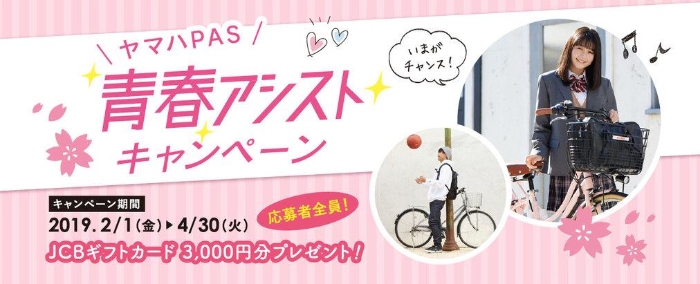ヤマハPAS 青春アシストキャンペーン