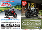 TRACER900&XSR700キャンペーン
