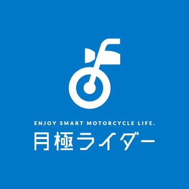月額制バイク貸出サービス「月極ライダー」