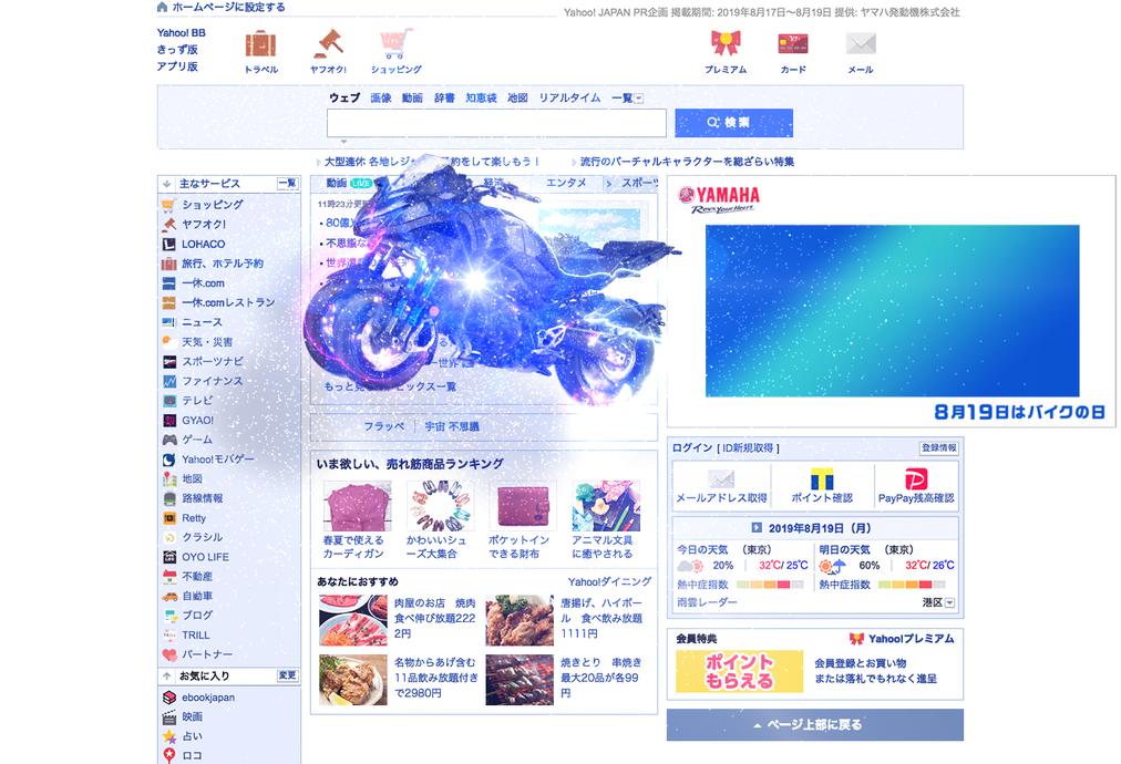 Yahoo! JAPAN トップページカスタマイズ企画