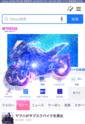 スマートフォン版Yahoo! JAPANトップページカスタマイズ企画