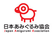 日本あみぐるみ協会