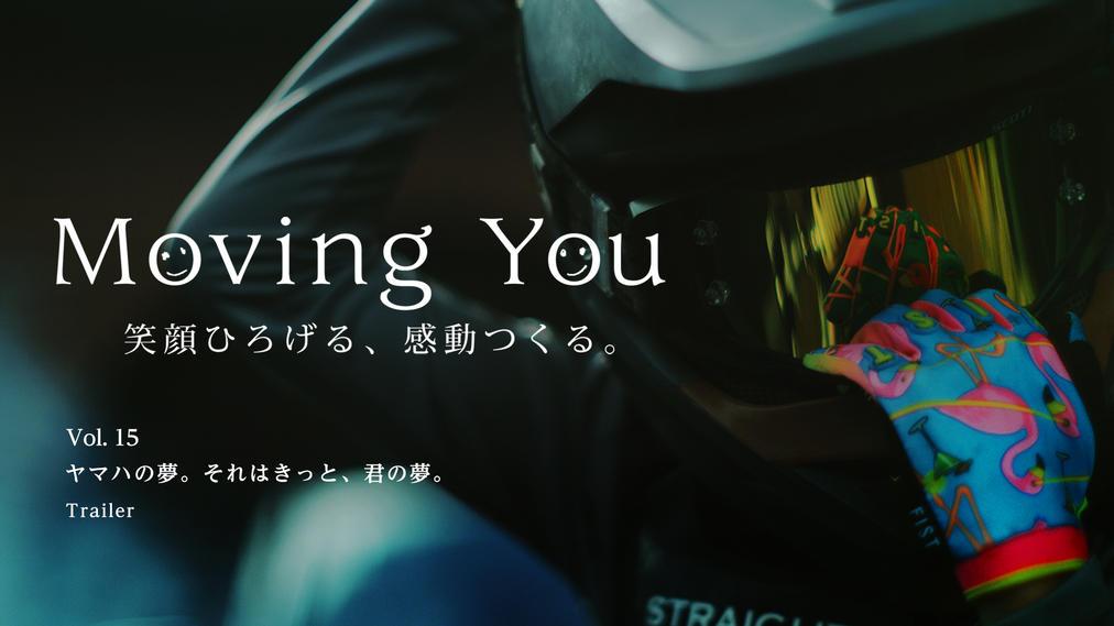 「笑顔ひろげる、感動つくる」ドキュメンタリー動画 Moving You Vol.15