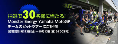 Monster Energy Yamaha MotoGPピットツアーご招待
