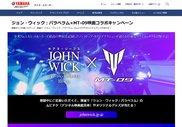 ジョン・ウィック:パラベラム x MT-09映画コラボキャンペーン
