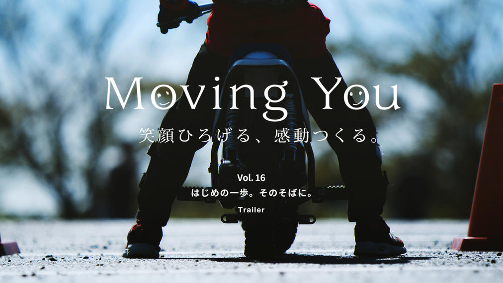 「笑顔ひろげる、感動つくる」ドキュメンタリー動画 Moving You Vol.16