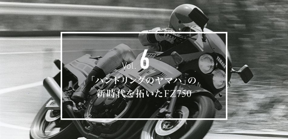 ハンドリングのヤマハVol.6