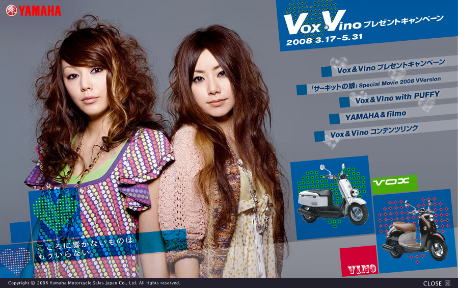 ヤマハスクーター「VOX&VINOスペシャルサイト」
