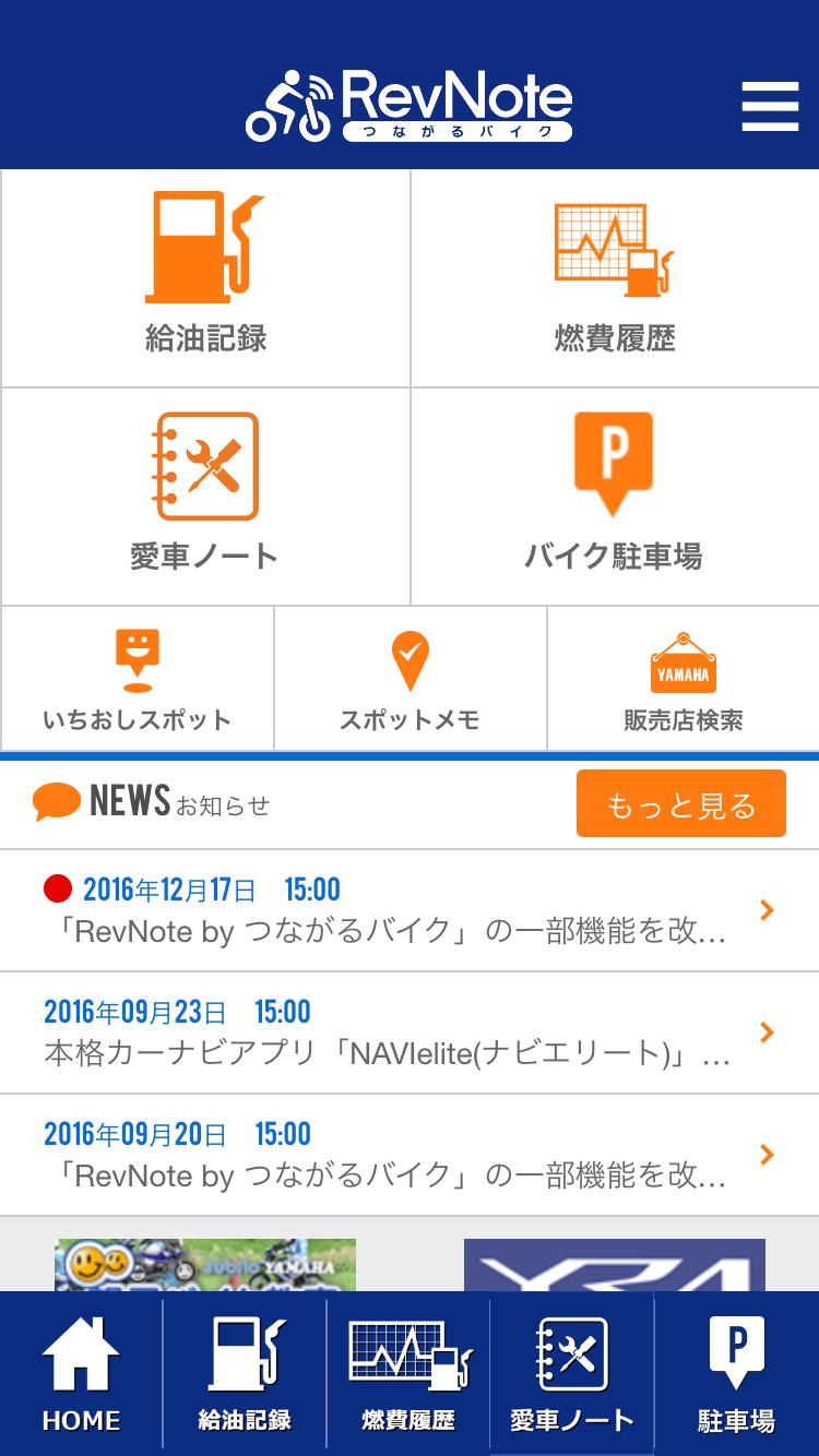 RevNote トップ画面
