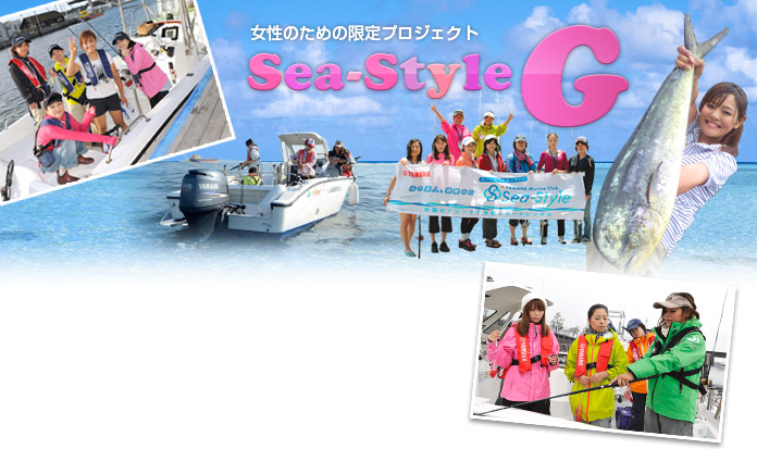 Sea-Style G女性会員限定イベント実施中
