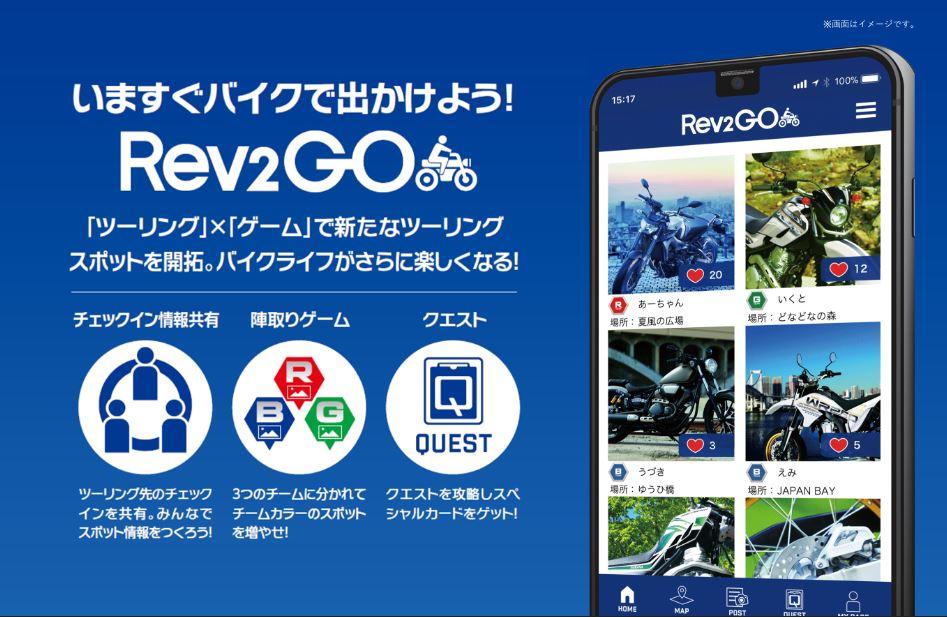 Rev2GO