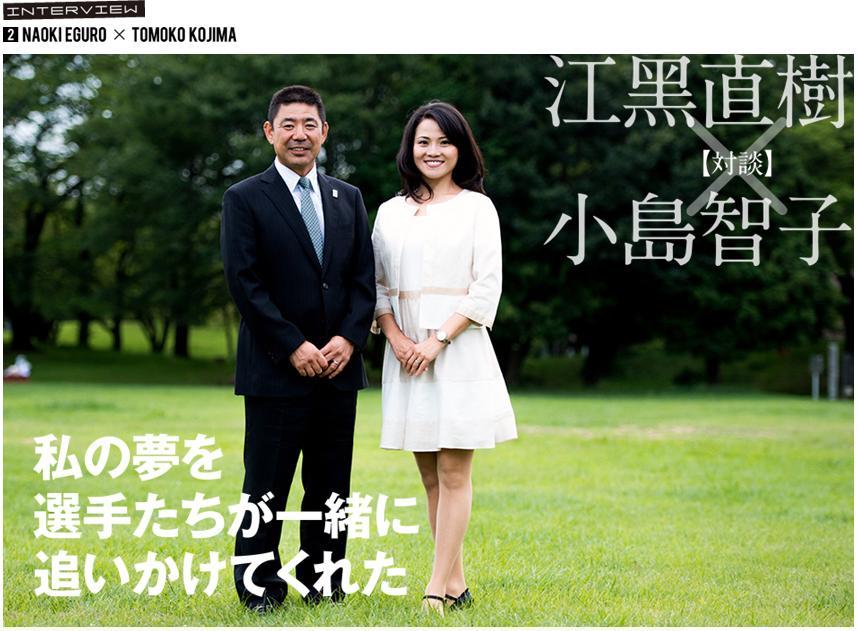 【対談】江黑直樹×小島智子