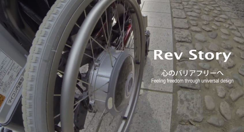 Rev Story ~心のバリアフリー