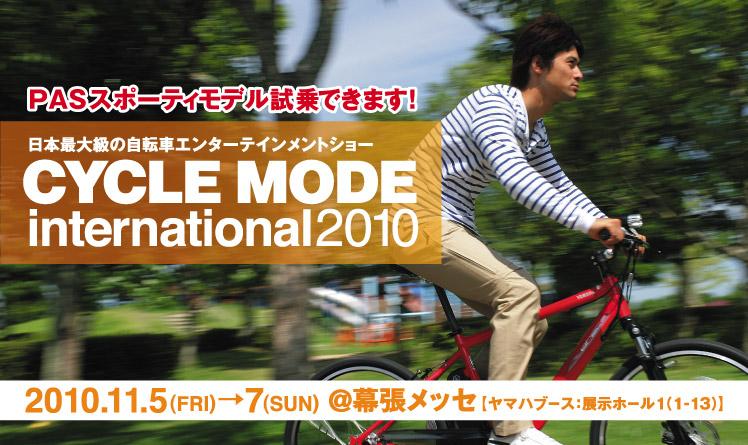 CYCLE MODE international 2010 ヤマハPAS試乗キャンペーン